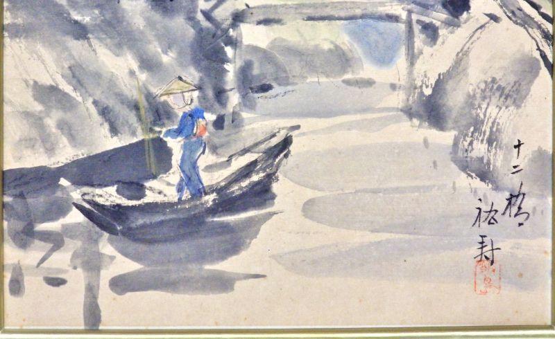 饭岛佑寿 十二桥 水墨 淡彩画 色纸 肉笔 水郷潮来 船头 风景画