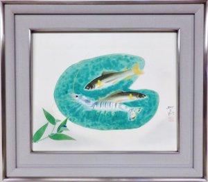 画像1: 飯島柳三郎 『 香魚 』 日本画 F8号